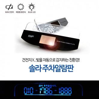 [달리자] 솔라 LED 전화번호 알림판