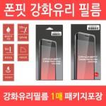 [폰핏]고품질 강화유리 노트 20 울트라 S21 플러스 울트라 벨벳 아이폰 11 12 1매 출시