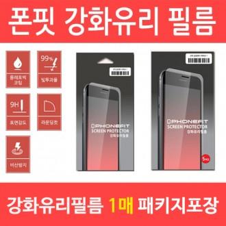 [폰핏]고품질 강화유리 S20 플러스 울트라 Q630 벨벳 A31 A51 A71 A217 아이폰11 1매 출시
