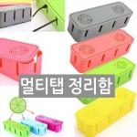 월드온 멀티탭보관 멀티탭정리함 멀티탭케이스 선정리