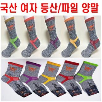 국산 버팔로 브랜드 여자 등산파일 장목/중목 양말 10