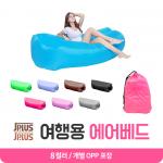 [제이플러스]여행용품 에어베드/캠핑용품/물놀이/해먹/에어쿠션/여행용품/비치백/에코백