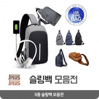 [제이플러스] 슬링백 모음전/메쉬 usb 크로스백 힙색