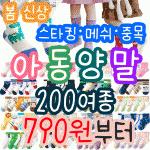 준캡/양말/유아/아동양말/겨울신상/아동/겨울양말