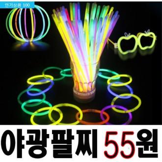 야광팔찌/각종파티/캠핑/콘서트/유치원/어린이집