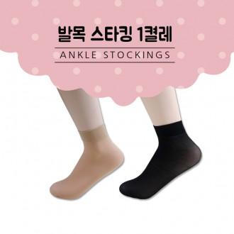 발목스타킹 1켤레 고탄력 앵클삭스 발목양말