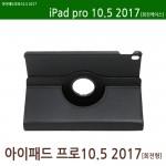 [월드온]아이패드프로10.5 2017년형 회전케이스 360도