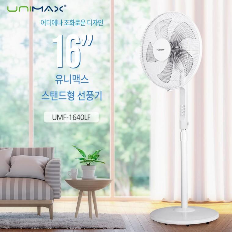 유니맥스 16인치 스텐드선풍기 업소용선풍기 공업용선풍기