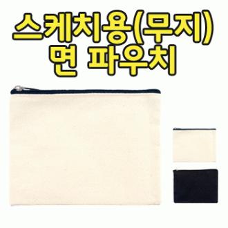 [파우치데이] 무지 면 사각 파우치 (캔버스) [PH173]