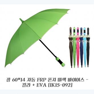 수시노 60 장우산 자동 FRP 폰지미색바이어스칼라 EVA