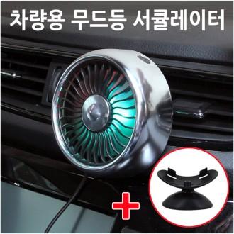 MIMOA 차량선풍기 서큘레이터 공기순환 LED 무드등 3단조절 송풍구 대쉬보드 거치대 포함