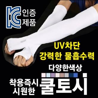 *옥희짱* KC인증/UV자외선차단/cool/쿨토시/토시/