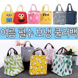 보냉백 모음전/보온백/아이스백