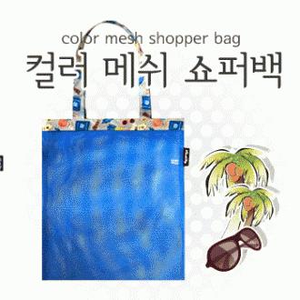 [파우치데이] 컬러 메쉬 쇼퍼백 (망사가방) [BG095]