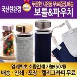 보틀&파우치/소량인쇄가능(50)/배송/포장/통큰사은품