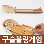 [PL043P]구슬볼링게임/볼링게임/장난감/볼링/토이
