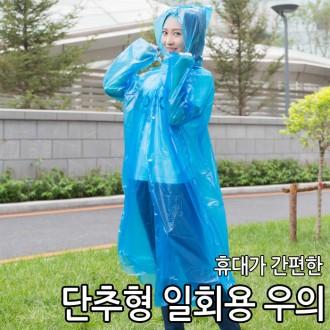 [월드온]일회용우의 단추우의 비닐우비 야구장 우비
