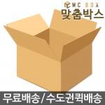 [가격인하] 택배박스 - 300여종 다양한 포장박스