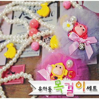 [ 유아동목걸이팔찌세트 ] 어린이악세사리 아동악세사