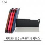 월드온 p530 LG 지패드4 8.0 스마트커버케이스