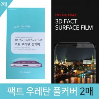 [폰핏] 팩트 우레탄 풀커버 노트 10 플러스 N976 2매