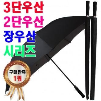 2단/3단/장우산/골프우산/특판/제조/인쇄-75무하직기