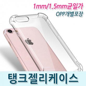 [월드온]탱크젤리 1mm 1.5mm 고급 균일가 투명케이스 S20FE 노트20 노트10 아이폰11 아이폰12 SE2 S21 Q31