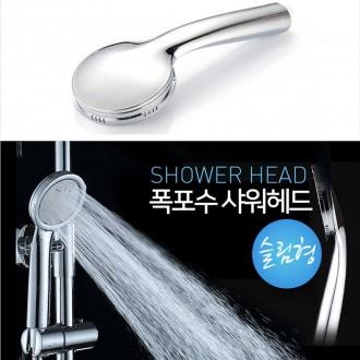 [백상]슬림형 폭포수샤워헤드/수압상승샤워기헤드