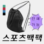 스포츠백팩 [장바구니] 신발주머니/다용도가방/인쇄