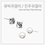 [착한사은품]큐빅 귀걸이/진주귀걸이/포장지 별도판매/