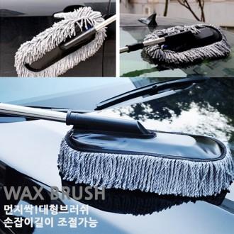 [마이도매]대형 청소브러쉬/청소솔/먼지털이/먼지닦기