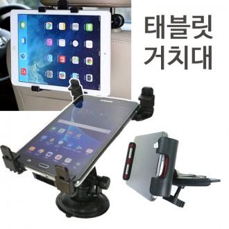 차량용 태블릿거치대 흡착식 시디슬롯 뒷좌석거치대 갤럭시탭 아이패드