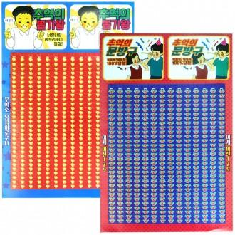 승 뽑기판 대/420개/종이뽑기판/복불복