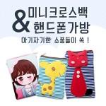 [착한사은품]미니크로스백/유아용크로스백/핸드폰가방/