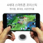[월드온]조이스틱 스마트폰게임 미니조이스틱 4세대