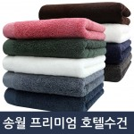 [송월타올] 호텔수건 최저가 기획전 /무배/ 고급수건
