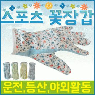 장갑 [스포츠장갑] 여름장갑/봄장갑/가을장갑/꽃장갑