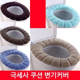 [마이도매]극세사 쿠션 변기커버/변기시트/변기 방석