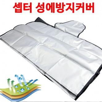[마이도매]셉터 성에방지커버/햇빛가리개/성에커버