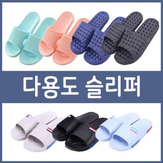 [착한사은품]다용도슬리퍼/실내화/슬리퍼/욕실화/만능화