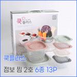 총알배송 집밥 점보 1호 전자렌지용기 선물세트 집밥