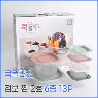 [총알배송] 집밥 점보 찜 1호 선물세트 7종 밀폐용기 선물세트 집밥선물세트 집밥점보용기