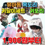 준캡/아동목도리/유아/머플러/넥워머/귀도리/스카프/