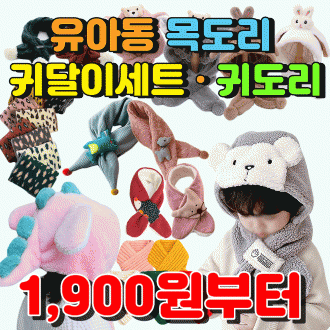 준캡/아동목도리/유아/머플러/워머/귀도리/아동/퍼/쁘띠
