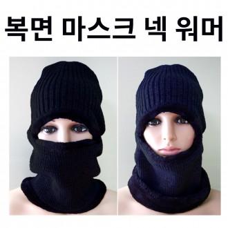 [ANB7]4종복면마스크/넥워머/귀마개/방한용품/모자