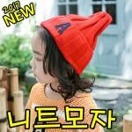 아이니몰 A로고 아동니트모자 크리스마스선물