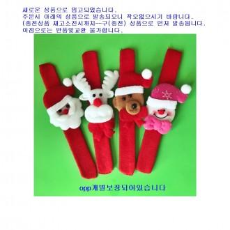 크리스마스손목밴드/산타손목밴드/단체선물