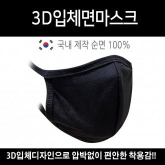 [주리무역]/블랙마스크/면 마스크/검정마스크/판촉물