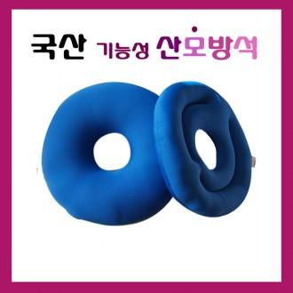 국산비즈방석 비즈쿠션회음부방석도너츠방석산모방석