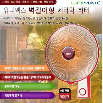 유니맥스 16 세라믹 코일형 벽걸이히터(UMH-6722WC)